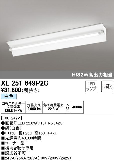 XL251649P2CLED-TUBE 高効率直管形LEDランプ専用ベースライト直付型 40形 コーナー用 1灯用 3400lmタイプ非調光 白色 Hf32W高出力相当オーデリック 施設照明 商業施設 天井照明