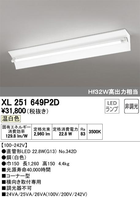 XL251649P2DLED-TUBE 高効率直管形LEDランプ専用ベースライト直付型 40形 コーナー用 1灯用 3400lmタイプ非調光 温白色 Hf32W高出力相当オーデリック 施設照明 商業施設 天井照明