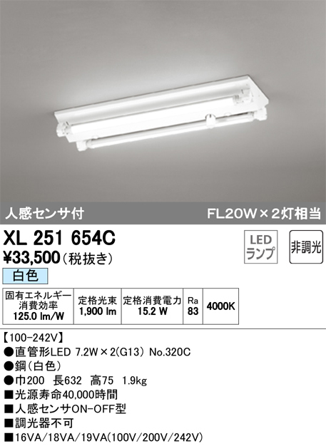 XL251654CLED-TUBE 高効率直管形LEDランプ専用ベースライト直付型 20形 逆富士型(人感センサ) 2灯用 1050lmタイプ非調光 白色 FL20W相当オーデリック 施設照明 商業施設 天井照明