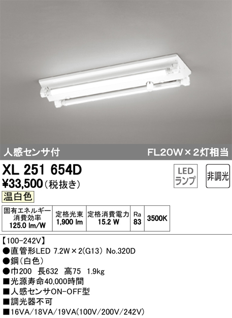XL251654DLED-TUBE 高効率直管形LEDランプ専用ベースライト直付型 20形 逆富士型(人感センサ) 2灯用 1050lmタイプ非調光 温白色 FL20W相当オーデリック 施設照明 商業施設 天井照明