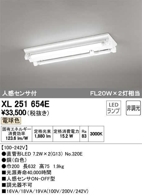 XL251654ELED-TUBE 高効率直管形LEDランプ専用ベースライト直付型 20形 逆富士型(人感センサ) 2灯用 1050lmタイプ非調光 電球色 FL20W相当オーデリック 施設照明 商業施設 天井照明