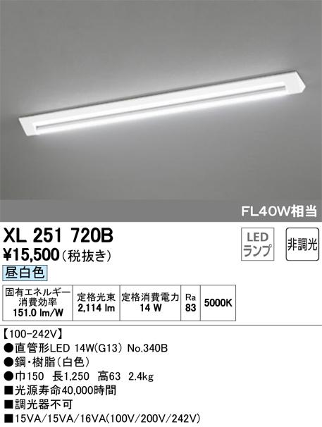 XL251720BLED-TUBE (fix-a)ランプ型ベースライト直付型 40形 2100lmタイプ非調光 昼白色 FL40W相当オーデリック 照明器具 シンプル 天井照明