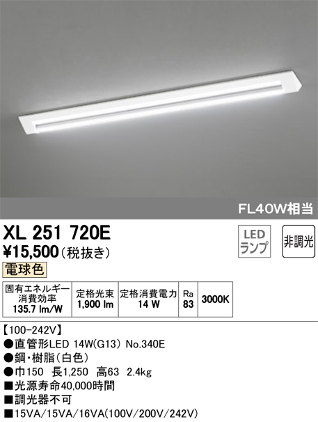 XL251720ELED-TUBE (fix-a)ランプ型ベースライト直付型 40形 2100lmタイプ非調光 電球色 FL40W相当オーデリック 照明器具 シンプル 天井照明