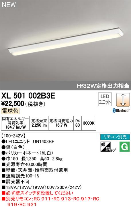 XL501002B3ELED-LINE LEDユニット型ベースライトCONNECTED LIGHTING直付型 40形 逆富士型(幅150) 2500lmタイプLC調光 電球色 Bluetooth対応 Hf32W定格出力×1灯相当オーデリック 施設照明 オフィス照明 天井照明