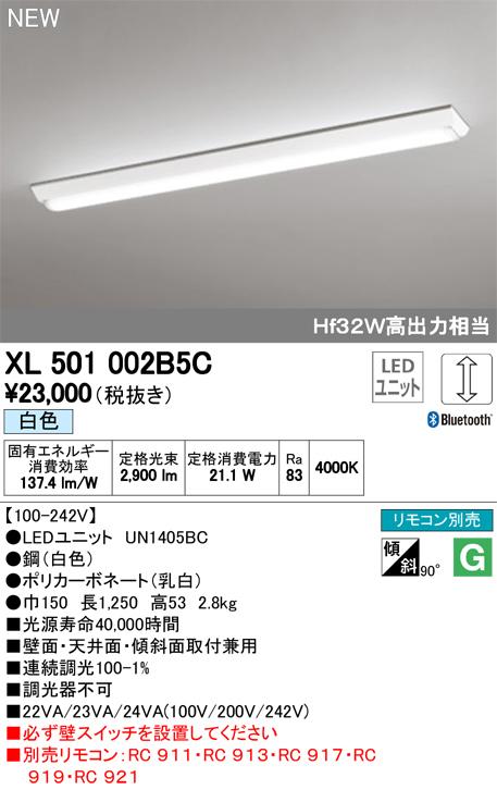 オーデリック 照明器具LED-LINE LEDユニット型 CONNECTED LIGHTING LEDベースライト直付型 40形 逆富士型(幅150) LC調光 青tooth対応3200lmタイプ Hf32W高出力×1灯相当 白色XL501002B5C