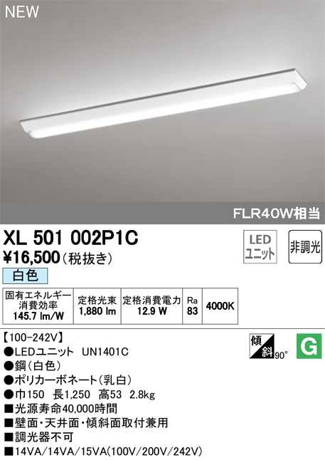 オーデリック 照明器具LED-LINE LEDユニット型 LEDベースライト直付型 40形 逆富士型(幅150) 非調光2000lmタイプ FLR40W×1灯相当 白色XL501002P1C