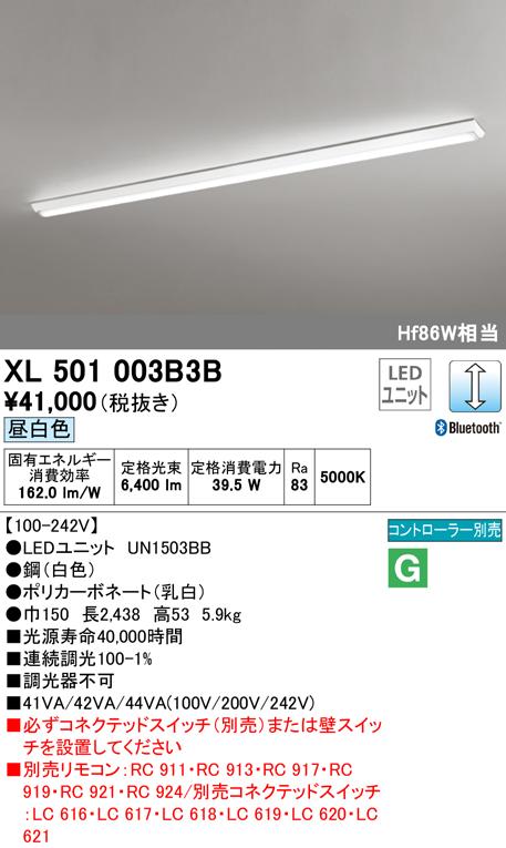 ●XL501003B3BLED-LINE LEDユニット型ベースライトCONNECTED LIGHTING直付型 110形 逆富士型(幅150) 6400lmタイプLC調光 昼白色 Bluetooth対応 Hf86W×1灯相当オーデリック 施設照明 オフィス照明 天井照明