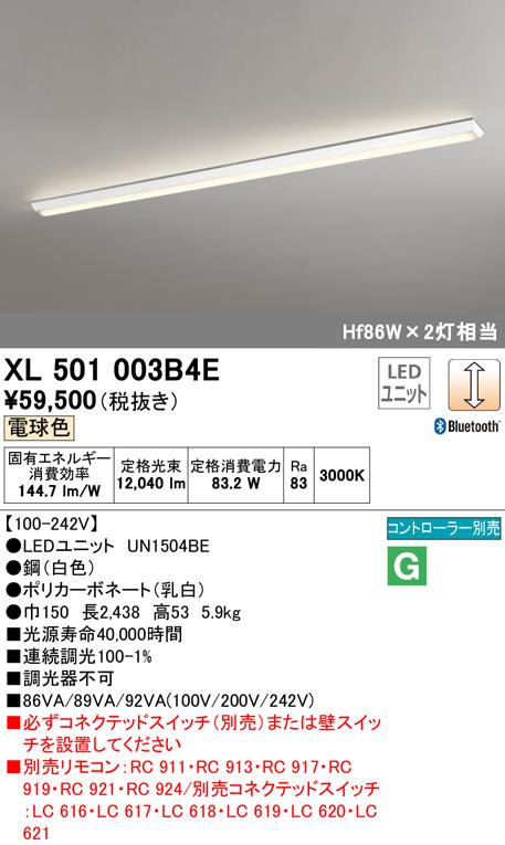 ●オーデリック 照明器具LED-LINE LEDユニット型 CONNECTED LIGHTING LEDベースライト直付型 110形 逆富士型(幅150) LC調光 青tooth対応13400lmタイプ Hf86W×2灯相当 電球色XL501003B4E