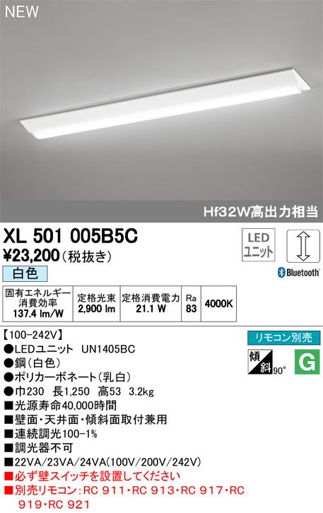 XL501005B5CLED-LINE LEDユニット型ベースライトCONNECTED LIGHTING直付型 40形 逆富士型(幅230) 3200lmタイプLC調光 白色 Bluetooth対応 Hf32W高出力×1灯相当オーデリック 施設照明 オフィス照明 天井照明