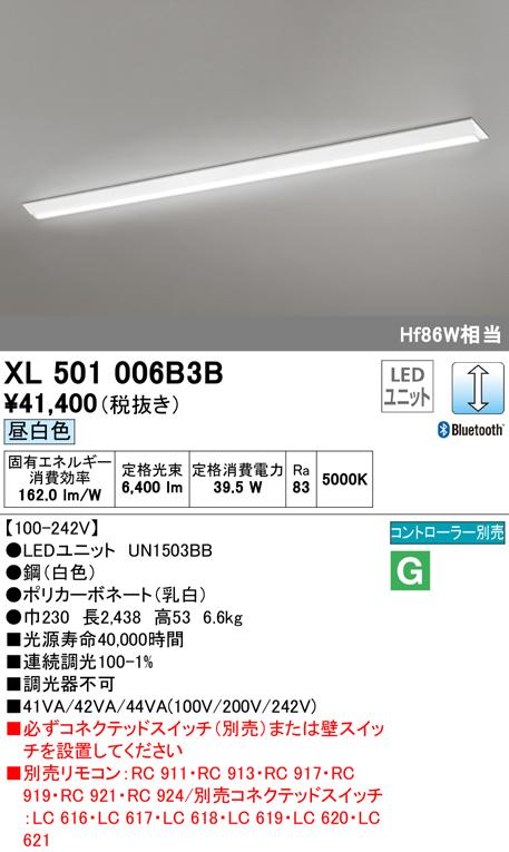 ●オーデリック 照明器具LED-LINE LEDユニット型 CONNECTED LIGHTING LEDベースライト直付型 110形 逆富士型(幅230) LC調光 青tooth対応6400lmタイプ Hf86W×1灯相当 昼白色XL501006B3B