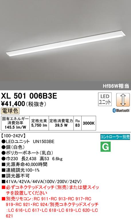 ●オーデリック 照明器具LED-LINE LEDユニット型 CONNECTED LIGHTING LEDベースライト直付型 110形 逆富士型(幅230) LC調光 青tooth対応6400lmタイプ Hf86W×1灯相当 電球色XL501006B3E