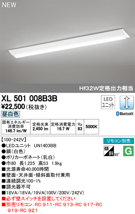 XL501008B3BLED-LINE LEDユニット型ベースライトCONNECTED LIGHTING直付型 40形 トラフ型 2500lmタイプLC調光 昼白色 Bluetooth対応 Hf32W定格出力×1灯相当オーデリック 施設照明 オフィス照明 天井照明