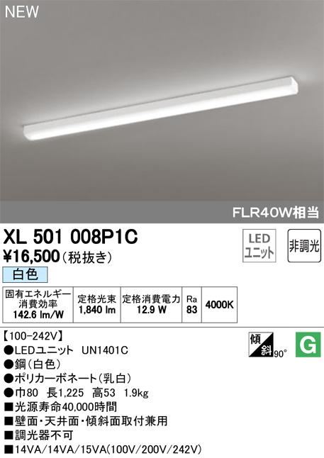 オーデリック 照明器具LED-LINE LEDユニット型 LEDベースライト直付型 40形 トラフ型 非調光2000lmタイプ FLR40W×1灯相当 白色XL501008P1C