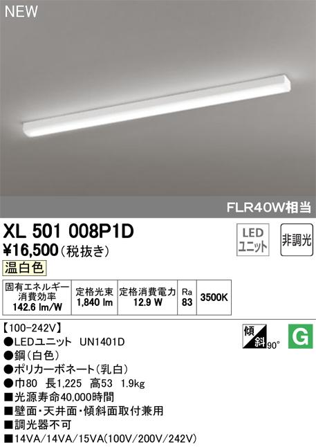 XL501008P1DLED-LINE LEDユニット型ベースライト直付型 40形 トラフ型 2000lmタイプ非調光 温白色 FLR40W×1灯相当オーデリック 施設照明 オフィス照明 天井照明