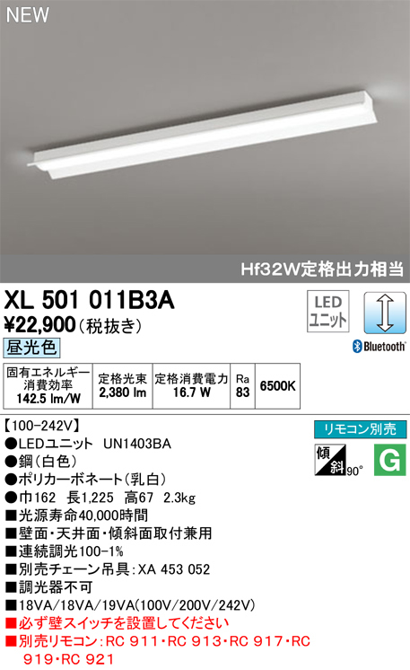 XL501011B3ALED-LINE LEDユニット型ベースライトCONNECTED LIGHTING直付型 40形 反射笠付 2500lmタイプLC調光 昼光色 Bluetooth対応 Hf32W定格出力×1灯相当オーデリック 施設照明 オフィス照明 天井照明
