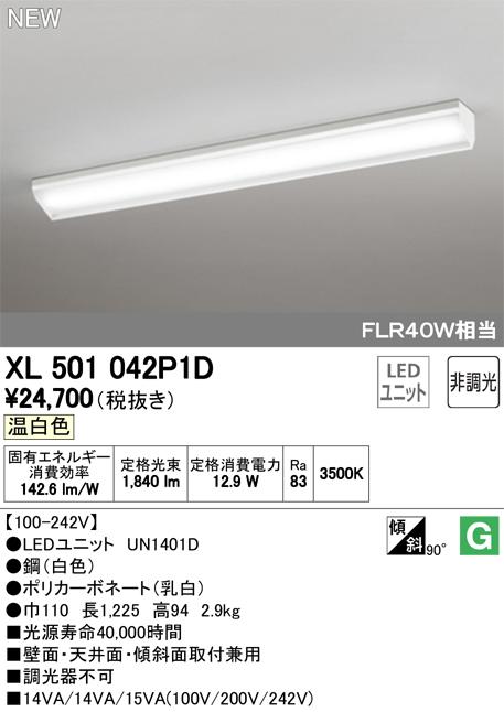 オーデリック 照明器具LED-LINE LEDユニット型 LEDベースライト直付型 40形 ウォールウォッシャー型 非調光2000lmタイプ FLR40W×1灯相当 温白色XL501042P1D