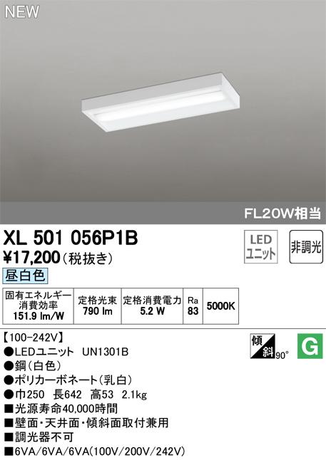 オーデリック 照明器具LED-LINE LEDユニット型 LEDベースライト直付型 20形 ボックスタイプ 非調光800lmタイプ FL20W×1灯相当 昼白色XL501056P1B