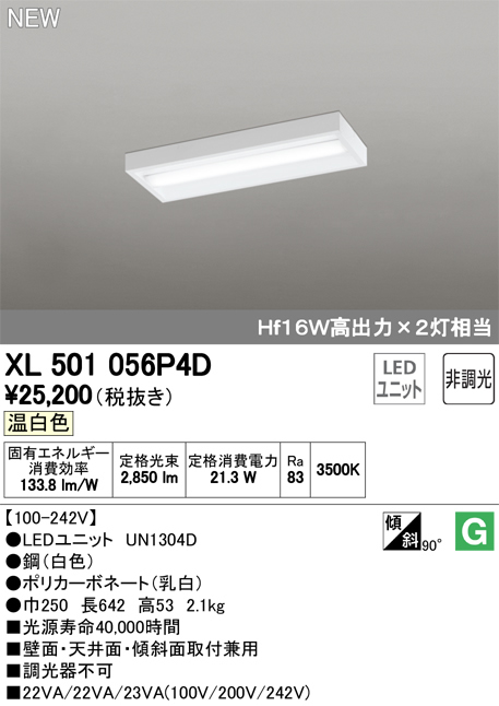 オーデリック 照明器具LED-LINE LEDユニット型 LEDベースライト直付型 20形 ボックスタイプ 非調光3200lmタイプ Hf16W高出力×2灯相当 温白色XL501056P4D