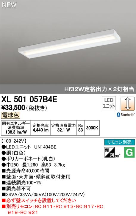 XL501057B4ELED-LINE LEDユニット型ベースライトCONNECTED LIGHTING直付型 40形 ボックスタイプ 5200lmタイプLC調光 電球色 Bluetooth対応 Hf32W定格出力×2灯相当オーデリック 施設照明 オフィス照明 天井照明