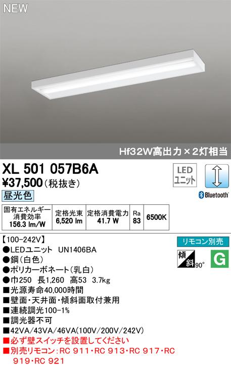 XL501057B6ALED-LINE LEDユニット型ベースライトCONNECTED LIGHTING直付型 40形 ボックスタイプ 6900lmタイプLC調光 昼光色 Bluetooth対応 Hf32W高出力×2灯相当オーデリック 施設照明 オフィス照明 天井照明