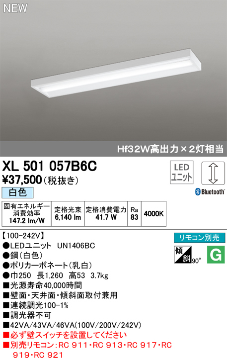 オーデリック 照明器具LED-LINE LEDユニット型 CONNECTED LIGHTING LEDベースライト直付型 40形 ボックスタイプ LC調光 Bluetooth対応6900lmタイプ Hf32W高出力×2灯相当 白色XL501057B6C