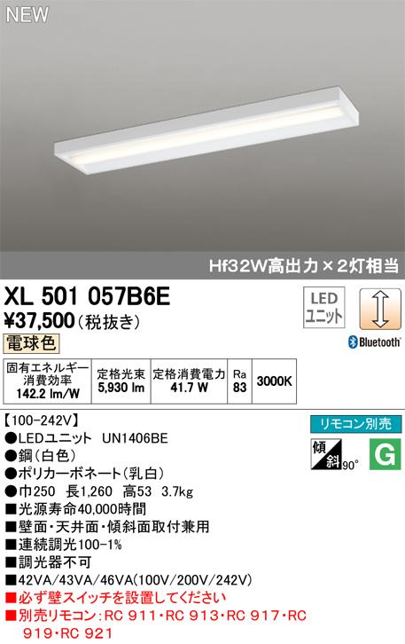 XL501057B6ELED-LINE LEDユニット型ベースライトCONNECTED LIGHTING直付型 40形 ボックスタイプ 6900lmタイプLC調光 電球色 Bluetooth対応 Hf32W高出力×2灯相当オーデリック 施設照明 オフィス照明 天井照明
