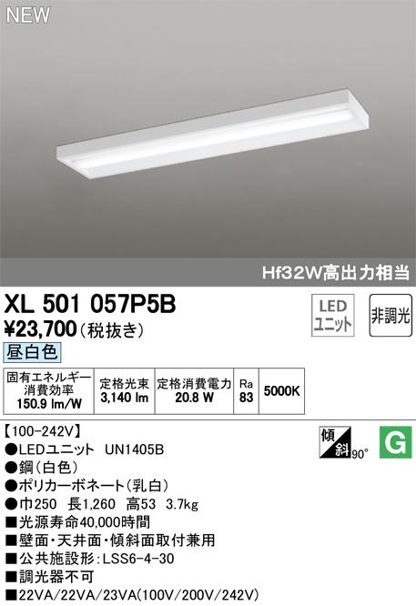 オーデリック 照明器具LED-LINE LEDユニット型 LEDベースライト直付型 40形 ボックスタイプ 非調光3200lmタイプ Hf32W高出力×1灯相当 昼白色XL501057P5B