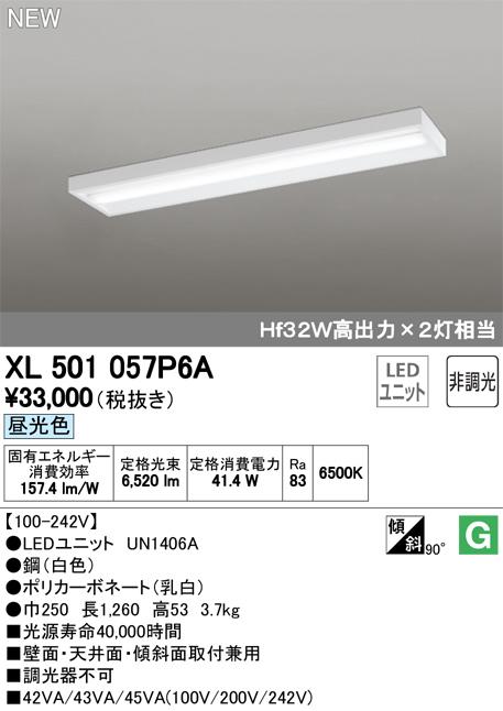 XL501057P6ALED-LINE LEDユニット型ベースライト直付型 40形 ボックスタイプ 6900lmタイプ非調光 昼光色 Hf32W高出力×2灯相当オーデリック 施設照明 オフィス照明 天井照明