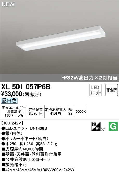 XL501057P6BLED-LINE LEDユニット型ベースライト直付型 40形 ボックスタイプ 6900lmタイプ非調光 昼白色 Hf32W高出力×2灯相当オーデリック 施設照明 オフィス照明 天井照明