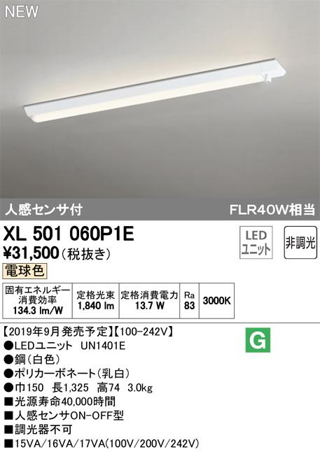 XL501060P1ELED-LINE LEDユニット型ベースライト直付型 40形 人感センサ(ON-OFF型)付 2000lmタイプ非調光 電球色 FLR40W×1灯相当オーデリック 施設照明 オフィス照明 天井照明