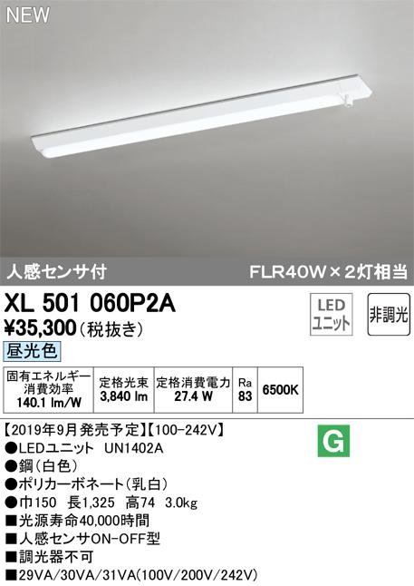 オーデリック 照明器具LED-LINE LEDユニット型 LEDベースライト直付型 40形 人感センサ(ON-OFF型)付 非調光4000lmタイプ FLR40W×2灯相当 昼光色XL501060P2A