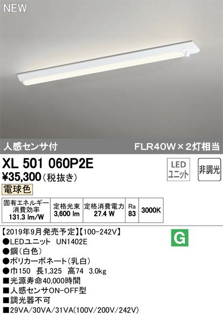 XL501060P2ELED-LINE LEDユニット型ベースライト直付型 40形 人感センサ(ON-OFF型)付 4000lmタイプ非調光 電球色 FLR40W×2灯相当オーデリック 施設照明 オフィス照明 天井照明