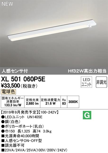 XL501060P5ELED-LINE LEDユニット型ベースライト直付型 40形 人感センサ(ON-OFF型)付 3200lmタイプ非調光 電球色 Hf32W高出力×1灯相当オーデリック 施設照明 オフィス照明 天井照明