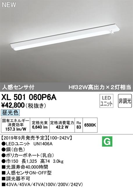 XL501060P6ALED-LINE LEDユニット型ベースライト直付型 40形 人感センサ(ON-OFF型)付 6900lmタイプ非調光 昼光色 Hf32W高出力×2灯相当オーデリック 施設照明 オフィス照明 天井照明
