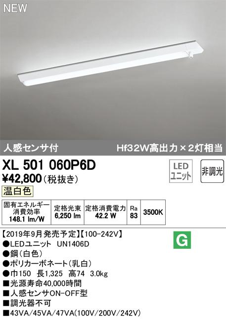 オーデリック 照明器具LED-LINE LEDユニット型 LEDベースライト直付型 40形 人感センサ(ON-OFF型)付 非調光6900lmタイプ Hf32W高出力×2灯相当 温白色XL501060P6D
