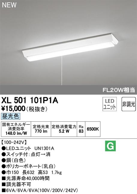 オーデリック 照明器具LED-LINE LEDユニット型 LEDベースライト直付型 20形 逆富士型(幅150:プルスイッチ付) 非調光800lmタイプ FL20W×1灯相当 昼光色XL501101P1A