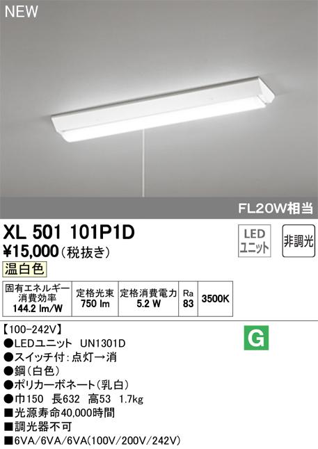 XL501101P1DLED-LINE LEDユニット型ベースライト直付型 20形 逆富士型(幅150:プルスイッチ付) 800lmタイプ非調光 温白色 FL20W×1灯相当オーデリック 施設照明 オフィス照明 天井照明