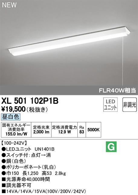 オーデリック 照明器具LED-LINE LEDユニット型 LEDベースライト直付型 40形 逆富士型(幅150:プルスイッチ付) 非調光2000lmタイプ FLR40W×1灯相当 昼白色XL501102P1B