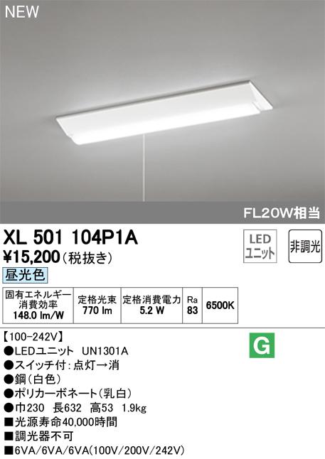 オーデリック 照明器具LED-LINE LEDユニット型 LEDベースライト直付型 20形 逆富士型(幅230:プルスイッチ付) 非調光800lmタイプ FL20W×1灯相当 昼光色XL501104P1A