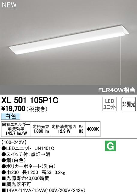 XL501105P1CLED-LINE LEDユニット型ベースライト直付型 40形 逆富士型(幅230:プルスイッチ付) 2000lmタイプ非調光 白色 FLR40W×1灯相当オーデリック 施設照明 オフィス照明 天井照明