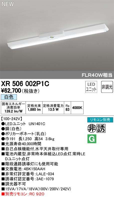 XR506002P1CLED-LINE LEDユニット型ベースライト非常用照明器具(階段通路誘導灯兼用型)直付型 40形 逆富士型(幅150) 2000lmタイプ非調光 白色 FLR40W×1灯相当オーデリック 施設照明 非常灯 誘導灯 水平天井取付専用