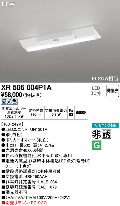 オーデリック 照明器具LED-LINE LEDユニット型 LEDベースライト非常用照明器具(階段通路誘導灯兼用型)直付型 20形 逆富士型(幅230) 非調光800lmタイプ FLR20W×1灯相当 昼光色XR506004P1A