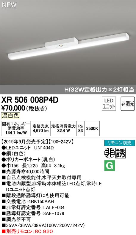 オーデリック 照明器具LED-LINE LEDユニット型 LEDベースライト非常用照明器具(階段通路誘導灯兼用型)直付型 40形 トラフ型 非調光5200lmタイプ Hf32W定格出力×2灯相当 温白色XR506008P4D