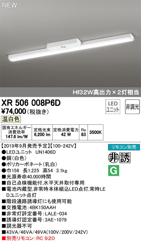 オーデリック 照明器具LED-LINE LEDユニット型 LEDベースライト非常用照明器具(階段通路誘導灯兼用型)直付型 40形 トラフ型 非調光6900lmタイプ Hf32W高出力×2灯相当 温白色XR506008P6D