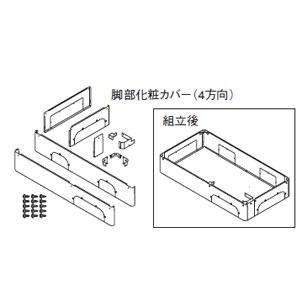 Panasonic エコキュート貯湯ユニット その他部材 脚部化粧カバーAD-HE60AF-C