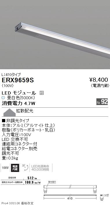 遠藤照明 施設照明首振機構付棚下ライン照明 電源内蔵LEDZ Display Lightシリーズ 非調光拡散配光63°×63° L410タイプ 昼白色ERX9659S