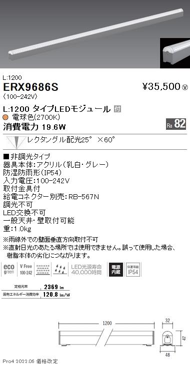 遠藤照明 施設照明LED間接照明 屋内外兼用 Linear 32シリーズ アウトドアリニア32非調光 狭角配光 L1200タイプ 電球色ERX9686S