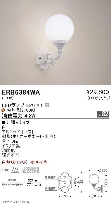 遠藤照明 施設照明LEDアウトドアブラケットライト STYLISH LEDZシリーズ白熱球40W形器具相当 電球色ERB6384WA