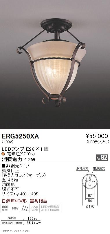 遠藤照明 施設照明LEDアウトドアブラケットライト STYLISH LEDZシリーズ白熱球40W形器具相当 電球色ERG5250XA