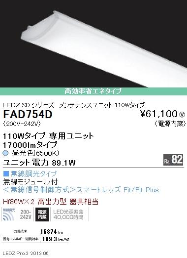 ●遠藤照明 施設照明部材LEDZ SDシリーズ メンテナンスユニット電源内蔵 無線調光タイプ110Wタイプ 高効率省エネタイプ 昼光色FAD-754D